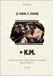 Книга + К.М. Советская авантюрно-фантастическая проза 1920-х гг. Том III. автора Д. Муха