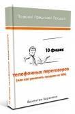 Книга 10 фишек телефонных переговоров или как увеличить продажи на 50% автора Валентин Баранкин