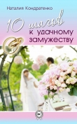 Книга 10 шагов к удачному замужеству автора Наталия Кондратенко