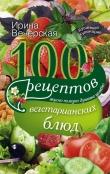 Книга 100 рецептов при повышенном холестерине. Вкусно, полезно, душевно, целебно автора Ирина Вечерская
