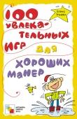 Книга 100 увлекательных игр для хороших манер автора Елена Ульева