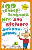 Книга 100 увлекательных игр для весёлого дня рождения автора Елена Ульева