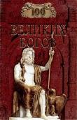 Книга 100 великих богов автора Рудольф Баландин