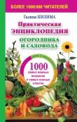 Книга 1000 самых важных вопросов и самых полных ответов о саде и огороде автора Галина Кизима