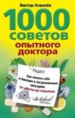 Книга 1000 советов опытного доктора. Как помочь себе и близким в экстремальных ситуациях автора Виктор Ковалев