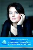 Книга 101 совет по работе в социальных сетях автора Ольга Соломатина