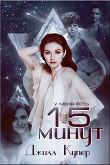Книга 15 минут (ЛП) автора Джилли Купер