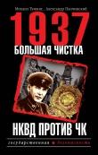 Книга 1937. Большая чистка. НКВД против ЧК автора Александр Папчинский
