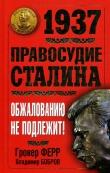Книга 1937. Правосудие Сталина. Обжалованию не подлежит! автора Гровер Ферр
