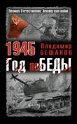 Книга 1945. Год победы автора Владимир Бешанов