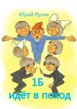 Книга 1Б идёт впоход автора Юрий Русин