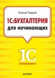 Книга 1С: Бухгалтерия 8.2. Понятный самоучитель для начинающих автора Алексей Гладкий