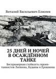 Книга 25 дней и ночей в осаждённом танке автора Виталий Елисеев