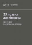 Книга 25правил для бизнеса автора Денис Никитин