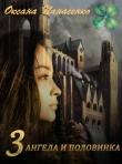 Книга 3 ангела и половинка (СИ) автора Оксана Панасенко