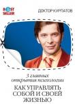 Книга 3 главных открытия психологии. Как управлять собой и своей жизнью автора Андрей Курпатов