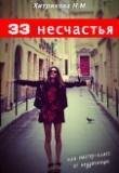 Книга 33 несчастья, или мастер-класс от неудачницы автора Нина Хитрикова