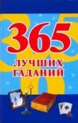 Книга 365 лучших гаданий автора Наталья Судьина