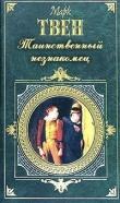 Книга №44, Таинственный незнакомец автора Марк Твен