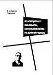 Книга 46 интервью с Пелевиным. 46 интервью с писателем, который никогда не дает интервью автора Виктор Пелевин