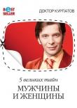 Книга 5 великих тайн мужчины и женщины автора Андрей Курпатов