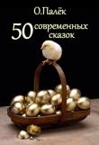 Книга 50 современных сказок автора Олег Палек