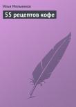 Книга 55 рецептов кофе автора Илья Мельников