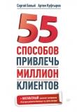 Книга 55 способов привлечь миллион клиентов автора Сергей Белый