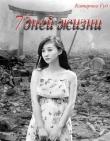 Книга 7 дней жизни (СИ) автора Катарина Гуд