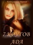 Книга 7 кругов Ада (СИ) автора Александра Черная