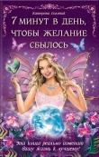 Книга 7 минут в день, чтобы желание сбылось автора Катерина Соляник