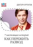 Книга 7 настоящих историй. Как пережить развод автора Андрей Курпатов