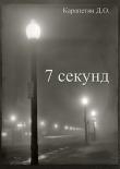 Книга 7секунд автора Давид Карапетян