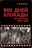 Книга 900 дней блокады. Ленинград 1941—1944 автора Валентин Ковальчук