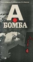 Книга А-бомба автора А. Иойрыш
