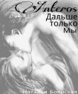 Книга А дальше только мы... (СИ) автора Наталья Боярская
