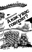 Книга А как у вас говорят? автора Венедикт Барашков