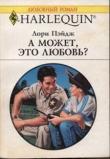 Книга А может, это любовь? автора Лори Пэйдж