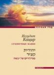 Книга А облака плывут, плывут… Сухопутные маяки автора Иехудит Кацир