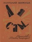 Книга А я сам... (Книга для тех, кто начинает мастерить) автора Анатолий Маркуша