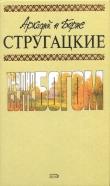 Книга А.и Б. Стругацкие. Собрание сочинений в 10 томах. Т.3 автора Аркадий и Борис Стругацкие