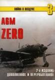 Книга А6М Zero автора С. Иванов