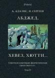 Книга Абджед, хевез, хютти... Роман приключений. Том 4 автора А Адалис