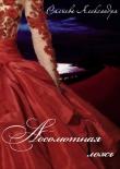 Книга Абсолютная ложь (СИ) автора Александра Салиева