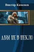 Книга Абы не в пекло (СИ) автора Виктор Каменев