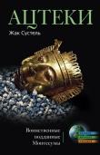 Книга Ацтеки. Воинственные подданные Монтесумы автора Жак Сустель