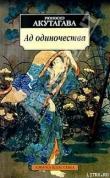 Книга Ад одиночества автора Рюноскэ Акутагава