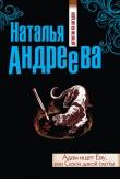 Книга Адам ищет Еву, или Сезон дикой охоты автора Наталья Андреева