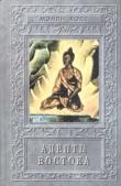Книга Адепты. Эзотерическая традиция Востока автора Мэнли Палмер Холл