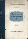 Книга Адмирал Нахимов автора авторов Коллектив